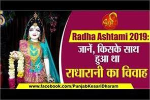 radha ashtami 2019