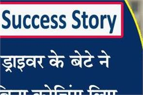 success story upsc exam cracked without coaching