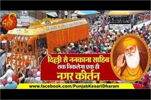 from delhi to nankana sahib only one city kirtan will come out