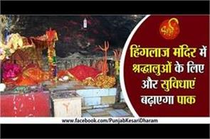 pakistan will increase more facilities for devotees in hinglaj temple