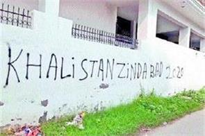 khalistan zindabad slogans found in 5 places in yamunanagar
