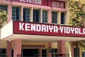 kvs result 2019 stenographer posts released check soon