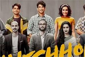 bollywood film chhichhore movie review in hindi