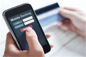 29 4 crore transactions done through mobile banking report