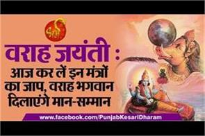 chant these mantras today lord varaha will remove all your problems