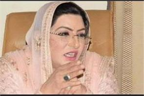 funny statement dr firdous ashiq awan sparked trolls