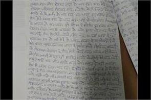 suicide note viral of sector 19 si on whats app