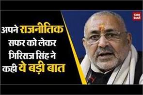 big statement of giriraj singh