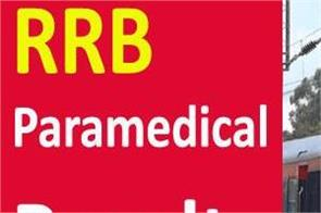 rrb paramedical result 2019 result to be released soon