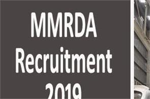 mmrda recruitment 2019 for non executive posts