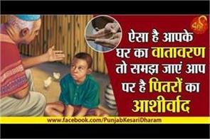 piitru paksha 2019 special