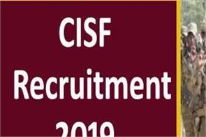 cisf recruitment 2019 for 914 constable posts