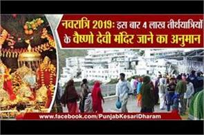 4 lakh pilgrims estimated to visit vaishno devi temple this time