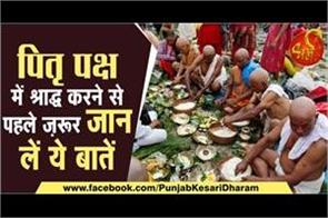 rules to do shradh in pitru paksha