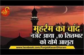 muharram ka chand