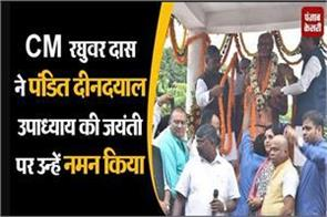 cm raghubar salutes him on birth anniversary of pandit deendayal upadhyay
