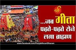 bhagwat geeta gyan in hindi