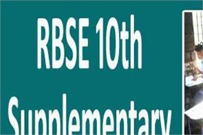 rbse 10th supplementary result 2019 to be out soon