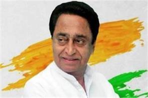 modi s minister praised kamal nath