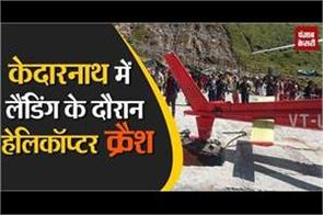 helicopter crash during landing in kedarnath