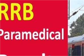rrb paramedical result 2019 declared