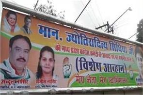 angry umang singhar tweeted scindia supporters again put up posters