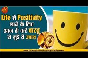 vastu tips for positive life