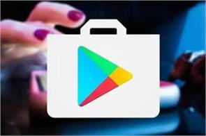 fake antivirus apps plaguing google play store
