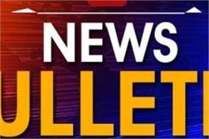 news bulletin rahul ghandi sharad pawar imran khan