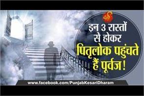 connection of pitru paksha and ancestors