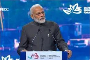 pm modi in eastern economic forum