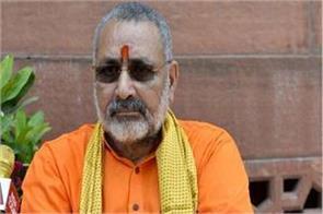 statement of giriraj singh
