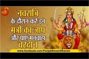 do chanting these mantras during navratri