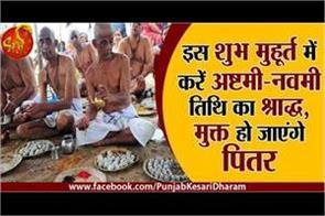ashtami navami shardh tithi shradh in this auspicious time