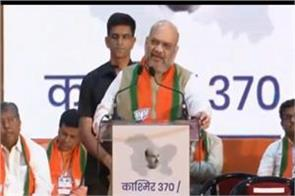 we see patriotism in this and politics to congress shah on article 370
