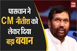 paswan gave statement about cm nitish