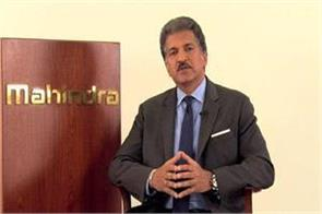 anand mahindra shared a video of a disabled child said tears could not