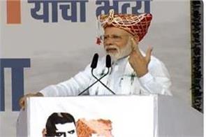 pm modi in maharashtra