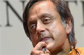 tharoor again showed the mirror of the congress