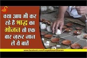 shraddha paksha niyam in hindi