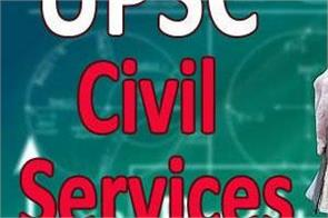 upsc civil services exam begin tomorrow learn exam details