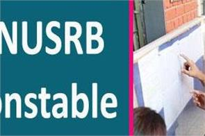 tnusrb constable result 2019 released check soon