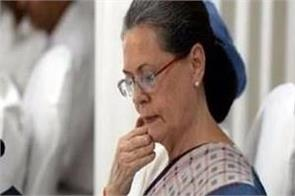 congress bjp sonia gandhi congress president list mp senior leaders