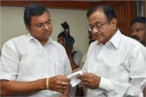 aircel maxis case bail granted to chidambaram and son karti