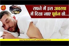 ancestors dreams in pitru paksha