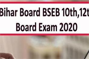bihar board 2020 dummy admit card released for board examination