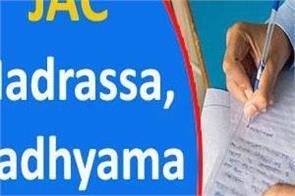 jac madrassa madhyama result 2019 released