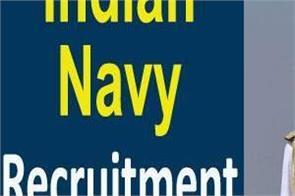 naval dockyard jobs 2019 for 1233 posts in indian navy
