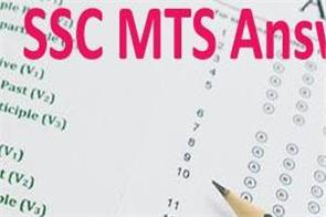 ssc mts answer key 2019 released