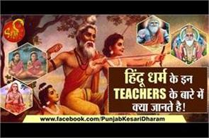 teachers day special top 10 gurus of hindu religion